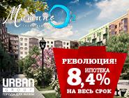 Уникальный квартиры в «Митино О2» Квартиры нового поколения
